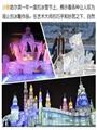 冰天雪地,哈尔滨 NO.2