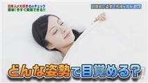 【相叶学】140824  学习简单的身心健康测试法