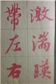 《兰亭序》14.12.23(4