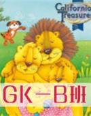 加州语文GK-B班(9月班)