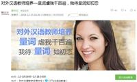 """对外汉语教师培训课程集合大放送中,报名参加听课,选取你们最喜爱""""对外汉语教师""""!"""