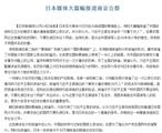 【新闻】南京大屠杀遇难者国家公祭仪式(日本新闻方面资料汇总)
