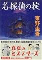 【原版书籍】《名侦探的守则》名探偵の掟 (东野圭吾)