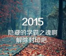 【迎新年】留脚印