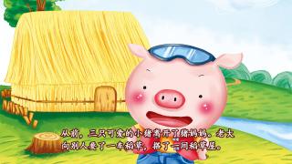 【绘本有声阅读】三只小猪