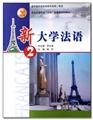 【资料下载】新大学法语第二册[MP3格式]