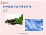 重出江湖 之 易中文-对外汉语教师培训-短期速成-公开课又回来啦!