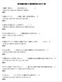 能力考N1日语文字+语法练习(1847题)