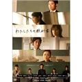 日剧剧本:《我们的教科书》