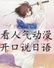 人气动漫学日语:空之境界2