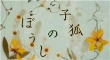 夏目友人帐第7话「子狐のぼうし」