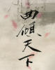 【ishare】曲倾天下·古风