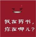 【拆书补脑】内向人如何克服消极情绪?——From 拆堂主sky