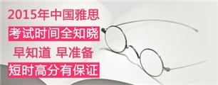 【朗阁雅思培训】2015年雅思考试时间:北京地区