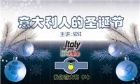 【大梨国开课啦】我的意大利6-意大利人的圣诞节