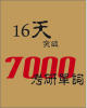16天记住7000个考研词汇