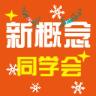 【网校】新概念同学会