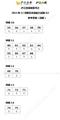 2014年12月日语能力考二级N2答案(沪江网校)