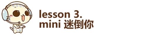 【新一课后小拓展】Lesson 3