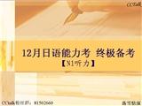 【公开课】12月日语能力考 终极备考【N1听力】⑤ 12.4 20:00~21:00