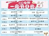 2014/12/8-2014/12/14一周节目单