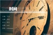 【书声电台】实习四组第二期——你的时间都去哪儿了?