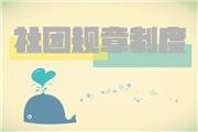 【DAILY手账社】社团规章制度