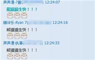 【庆生】熊猫老湿生日快乐!