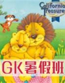 加州语文GK(暑期班)