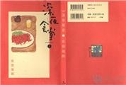 漫画《深夜食堂》日文版(1-8卷)