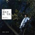 说好的音乐分享:华晨宇《烟火里的尘埃》