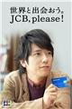 【柴犬和】二宫行长!!!世界と出会おう。JCB官方壁纸