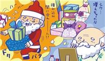 【跟顾老师学生活日语】【12月篇】師走(しわす)