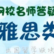 【提问题◆赢学币】网校名师答疑季--雅思类