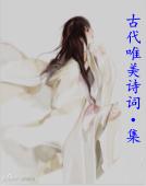 书香苑& 古代唯美诗词·集