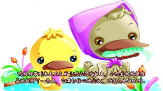 【绘本有声阅读】小鸭学捉鱼