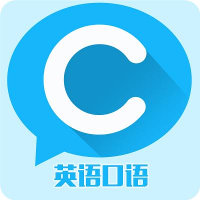 CC课堂英语口语社团
