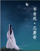 书香苑& 忘萧寄