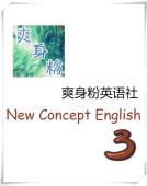 【爽身粉】新概念英语第3册
