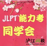 【网校】jlpt能力考同学会
