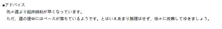 【晨型人养成利器】——早起きサイト