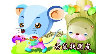 【绘本有声阅读】老鼠找朋友