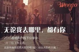 【2015.1.17|无论我去哪里,都有你】Weego首场线下用户体验分享