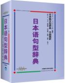 《日本語文型》