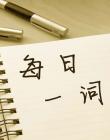 韩语每日一词