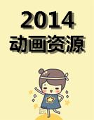 2014动画资源