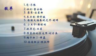 #悦读纪#第二期节目歌单