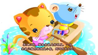 【绘本有声阅读】自私的老鼠