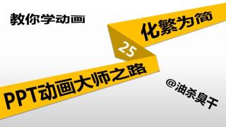 【PPT动画大师之路】25 化繁为简