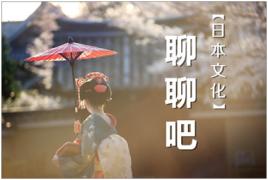 #一起聊聊8#之【看动漫学日本文化之泡澡文化】